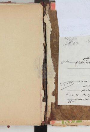 تاريخ المعجم في آثار ملوک العجم