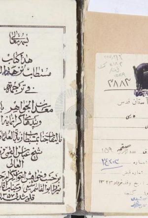 نزهة النواظر في ترجمه معدن الجواهر به ضميمه کلمات طريفه