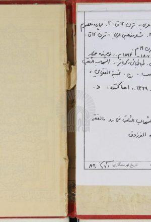 درر اللئالي تخميس قصيده کاظم الازري البغدادي به ضميمه الشهاب الثاقب في رد مالفقه الناصب. قصيده الفرزدق
