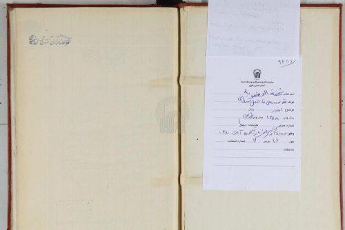 تحفة الرضويه به ضميمه لؤلؤ البحرين في ذکر مناقب الحسين (ع)