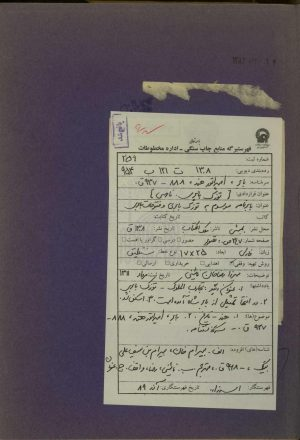 بابر نامه موسوم به توزک بابري و فتوحات بابري
