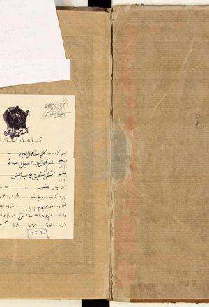 کليات خلاق المعاني کمال الدين اسمعيل اصفهاني