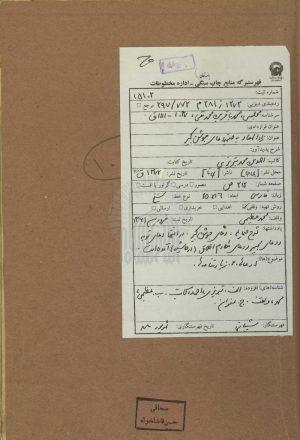 زاد المعاد به ضميمه دعاي جوشن کبير