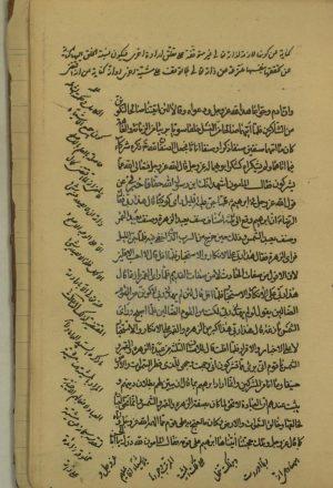 سؤالات مامون از حضرت رضا(ع )درباره تفسير برخي از آيات قران