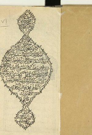 ترجمه حديث کساء مسمي بمنظومه کسائيه
