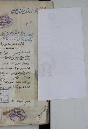 تفسير اصفهاني