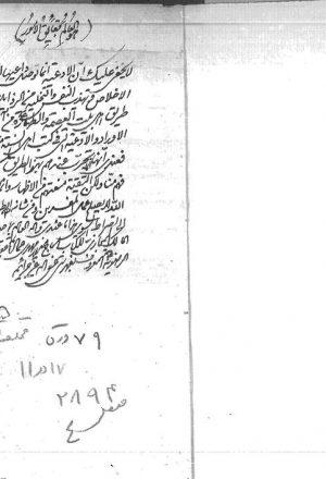 در النظيم (ـ في فضائل قرآن العظيم)