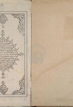 منتهي الارب في لغة العرب