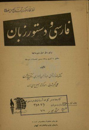 فارسی و دستور زبان برای سال اول دبیرستانها