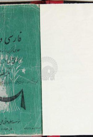 فارسی و دستور برای سال اول دبیرستانها