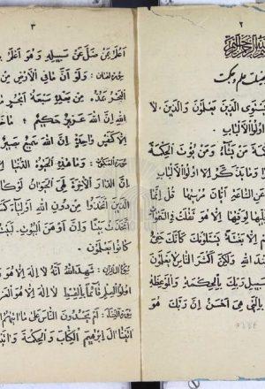 آیات منتخب قرآن و نهج البلاغه