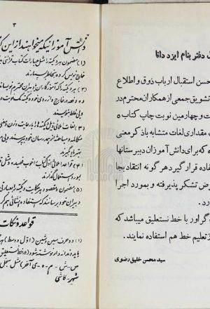 دستور املاء