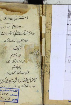 دستور زبان فارسی دوره دوم ویژه سال پنجم و ششم دبستانها