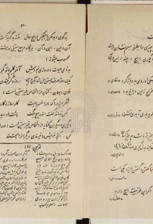 دستور زبان فارسی برای سال سوم و چهارم دبیرستانها
