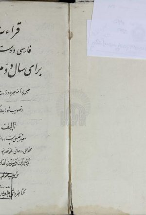 قرائت فارسی و دستور زبان برای سال دوم دبیرستانها