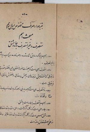 کتاب صرف و نحو  قرائت عربی
