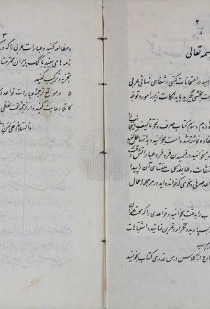 راهنمای دانش آموز شامل مقداری عبارات تجزیه و ترکیب شده عربی با قواعد مربوط به آنها