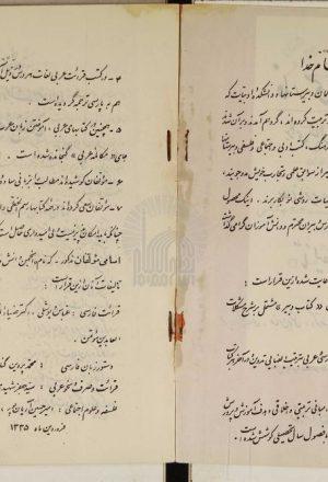 فارسی و دستور برای سال دوم دبیرستانها