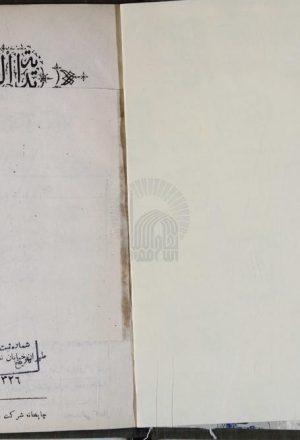 بدایه العربیه در صرف و نحو زبان عربی