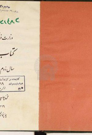 کتاب فارسی سال دوم دبیرستانها