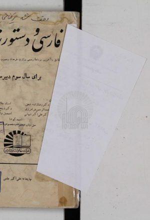 فارسی و دستور زبان برای سال سوم دبیرستان