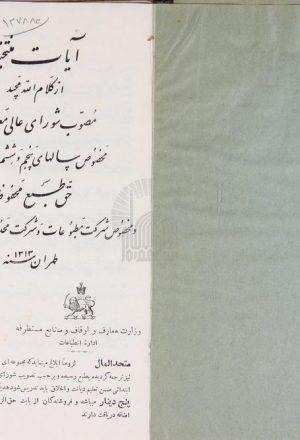آیات منتخبه از کلام الله مجید مصوب شورای عالی معارف