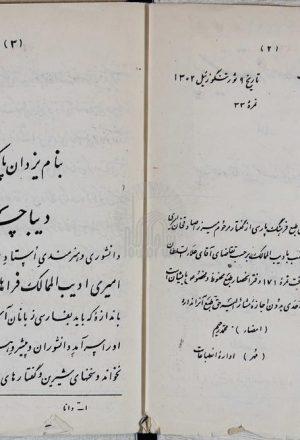 پیوسته فرهنگ پارسی