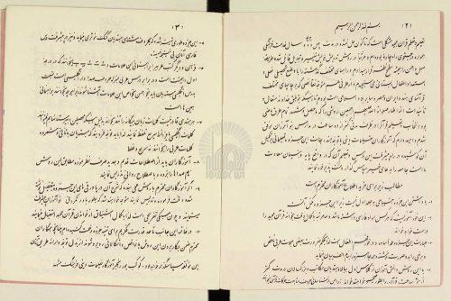 خودآموز و روش تدریس قرآن مجید