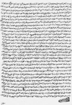 جواهر الکلام في شرح شرایع الإسلام
