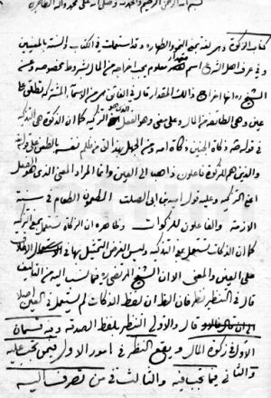 شرح شرایع الإسلام