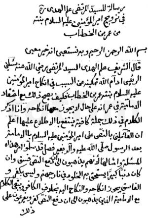 تزویج أمیر المؤمنین بنته من عمر بن الخطاب