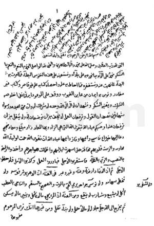إلزام النواصب في إمامة علي بن أبي طالب
