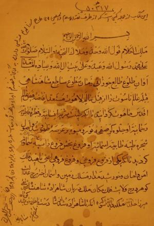 إجابة المضطرین في أصول الدین