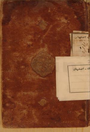 تعلیقات حاشیة الخفري علی شرح التجرید