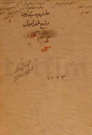 حاشیة شرح عضدالدین الإیجي علی مختصر منتهی السؤل و الأمل في علمی الأصول و الجدل لابن الحاجب