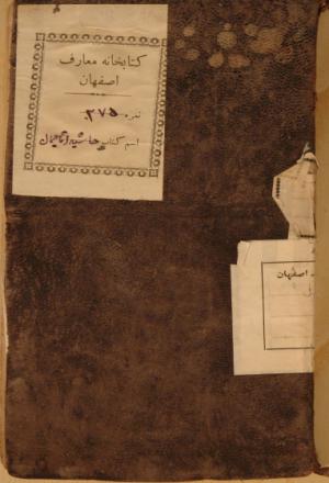 حاشیة حاشیة الخفري علی شرح التجرید