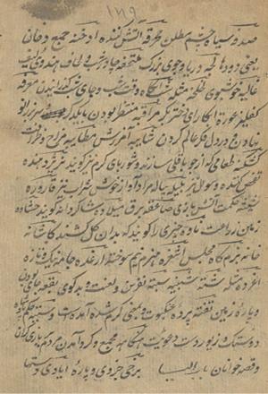 لغات گلستان و بوستان