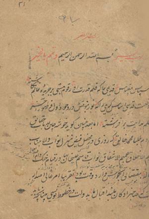 دستور الانشاء
