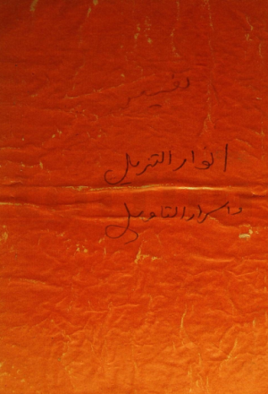 أنوار التنزیل و أسرار التأویل