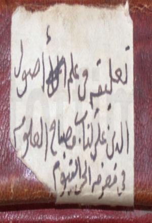 تعلیقة علی کتاب مصباح العلوم في معرفة الحی القیوم