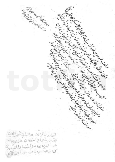 معالم الدین في فقه آل یاسین