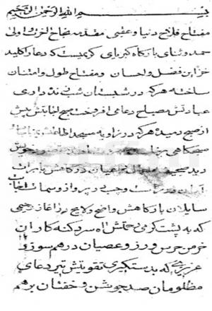 ترجمه مفتاح الفلاح