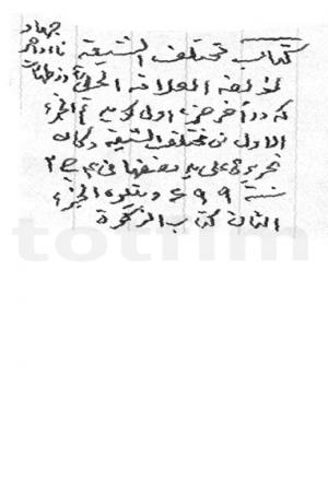 مختلف الشیعة في أحکام الشریعة