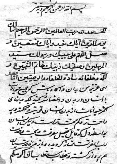 ترجمه تنبیه الراقدین