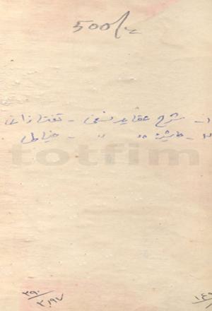 حاشیة شرح التفتازاني علی العقائد النسفية