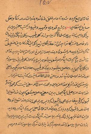 اساس الاسلام
