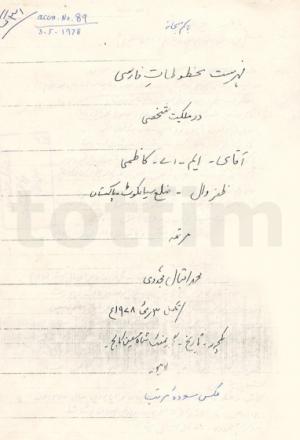 فهرست مخطوطات فارسی ایم ای کاظمی