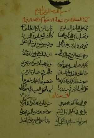 نبعه الاحکام و نجعه الافهام