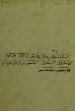 شرح شرائع الاسلام