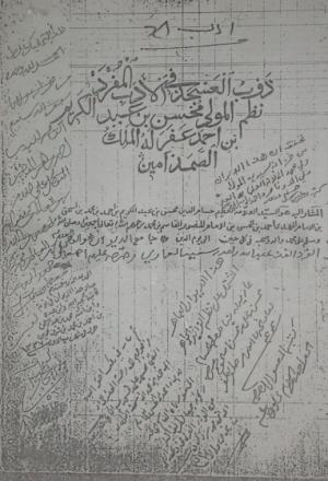 ذوب العسجد في الأدب المفرد